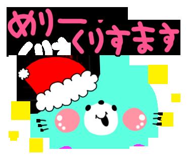 クリスマス専用!カップルもお一人様もバッチリ楽しめる「クリスマス」スタンプ☆