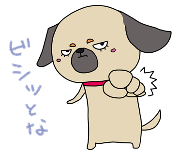 パグ好き必見!キュートなイラストで親しみやすさ満点の「パグ」スタンプ☆
