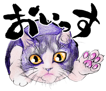 ちょっぴり目が怖い!味わい深いイラストが人気の「筆と色鉛筆」スタンプシリーズ☆ニャンコ編