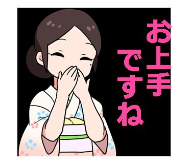 男受け抜群!上品さと茶目っ気で男心を翻弄するモテ女「女将さん」スタンプ☆